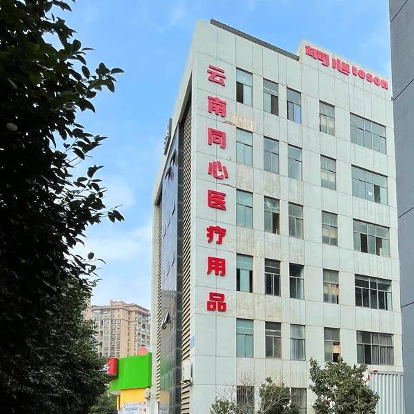 云南同心生产基地