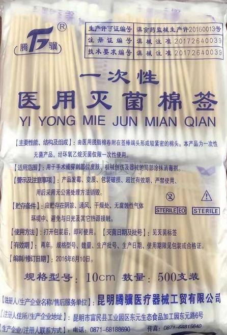 一次性医用灭菌棉签