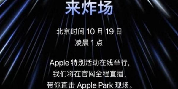 苹果将于18日举办新产品发布会
