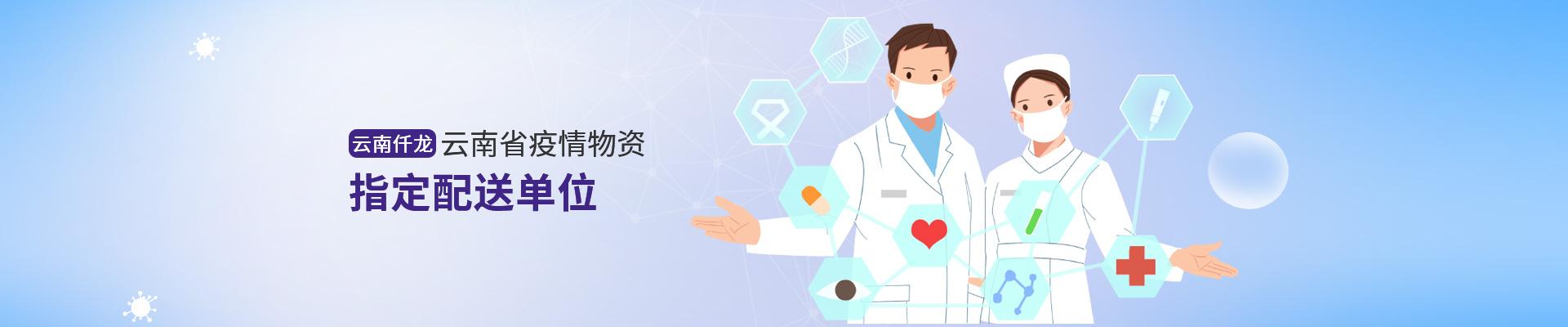 云南仟龙——云南省疫情物资指定配送单位