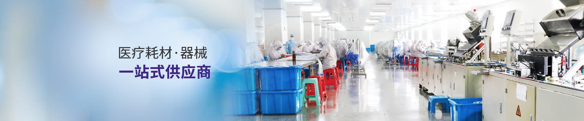 云南仟龙,医疗耗材/器械一站式供应商