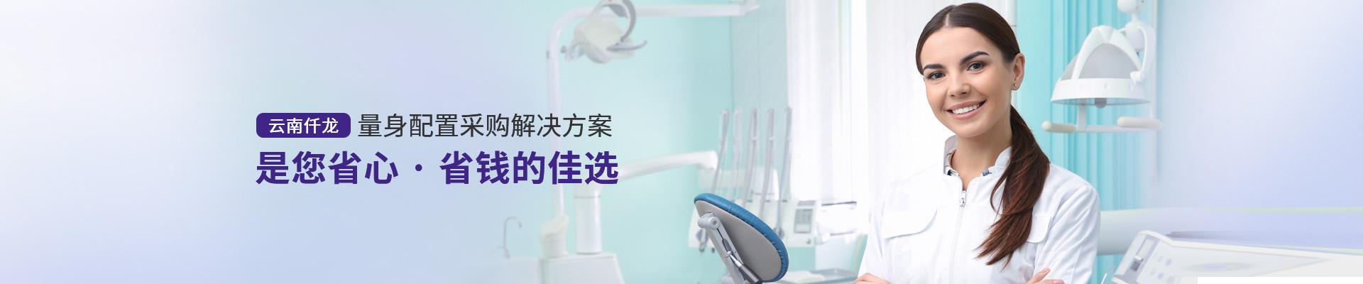 云南仟龙,量身配置采购解决方案,是您省心、省钱的佳选