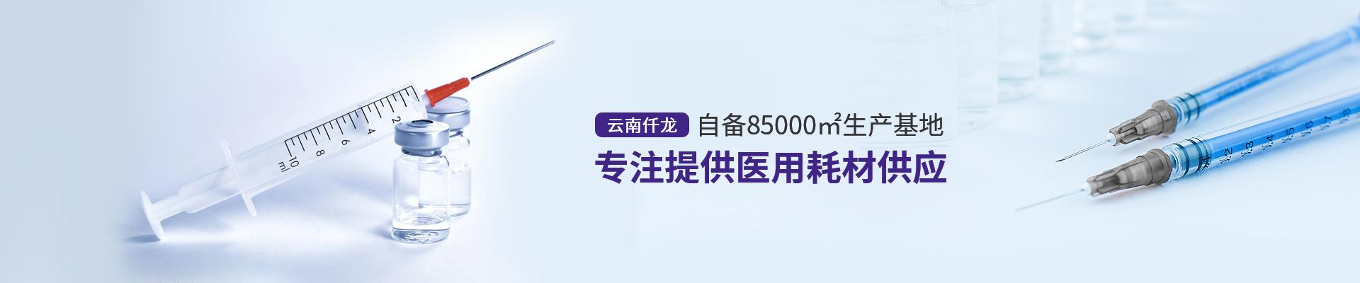 云南仟龙,自备85000㎡生产基地,专注提供医用耗材供应