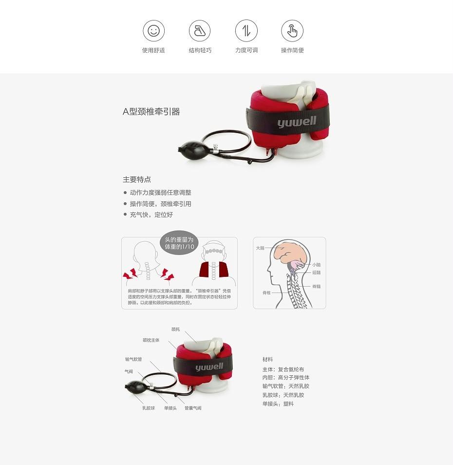 鱼跃颈椎牵引器