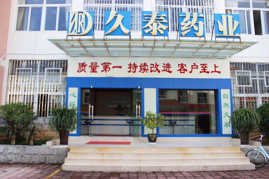 南省久泰药业有限公司与云南仟龙批发输液器案例