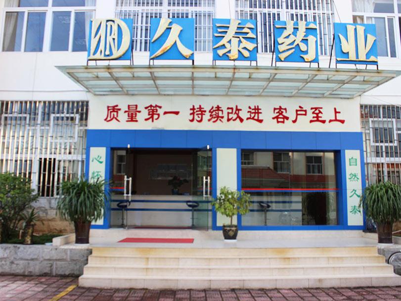 云南省久泰药业有限公司与云南仟龙批发输液器案例