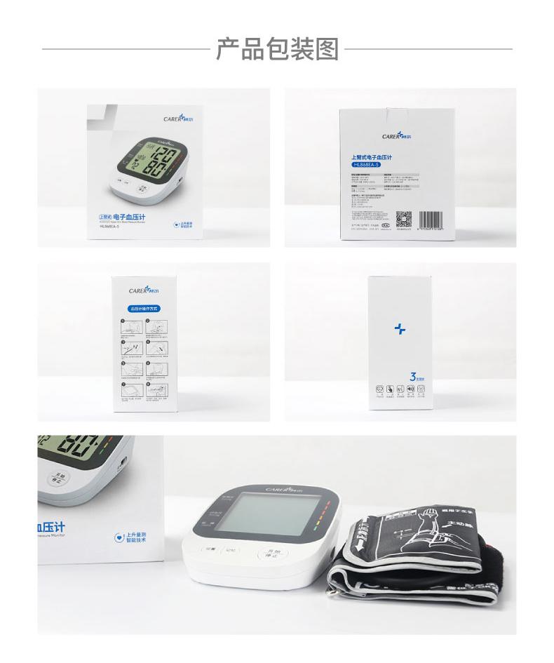 上臂式电子血压计包装