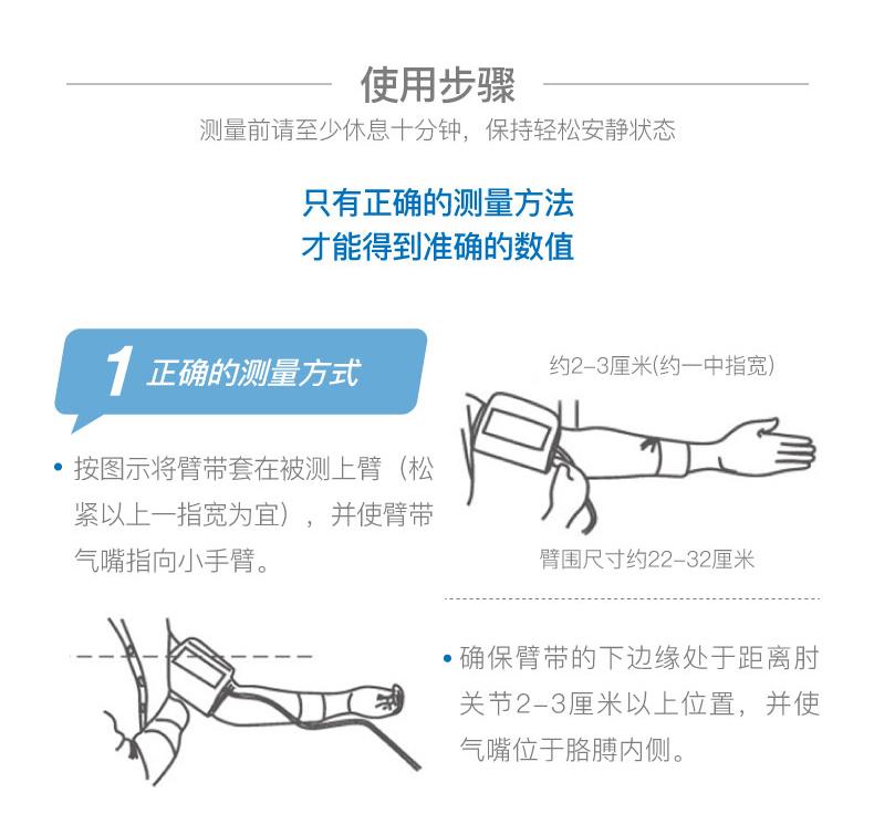 上臂式电子血压计使用方法