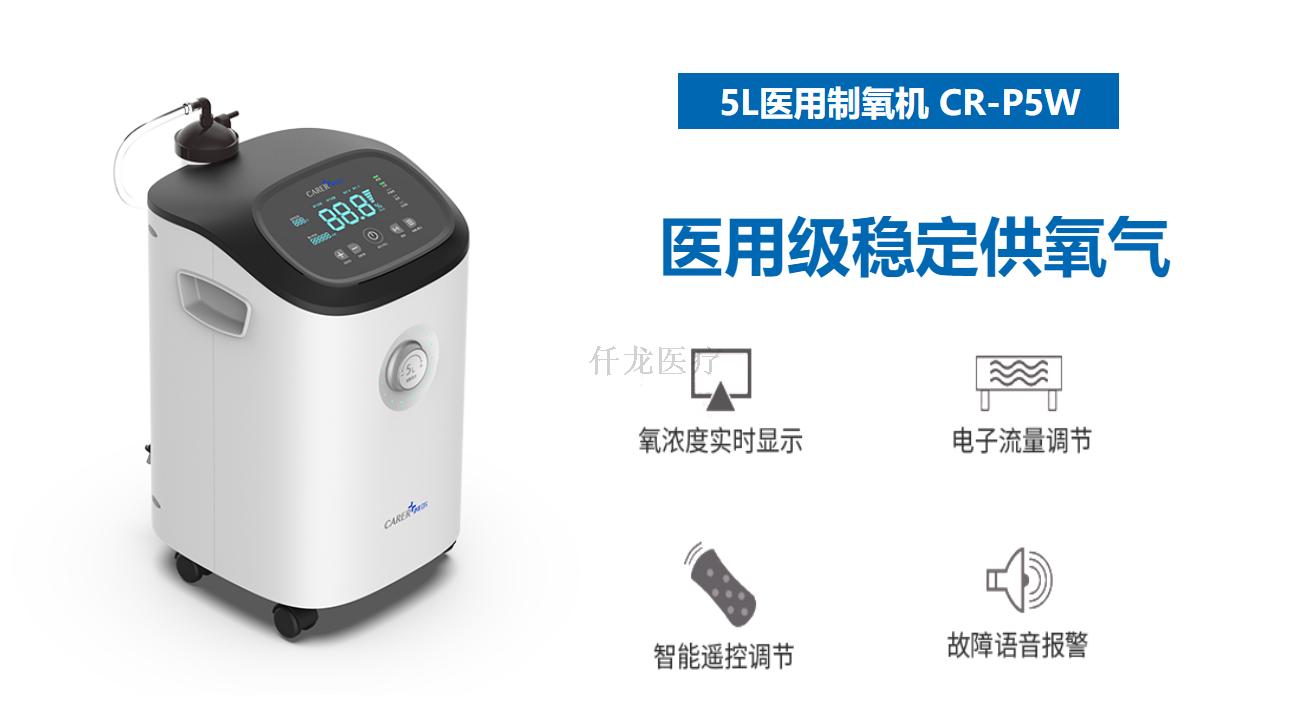 5L医用制氧机 CR-P5W