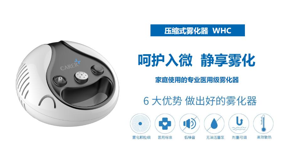 柯尔雾化器WHC