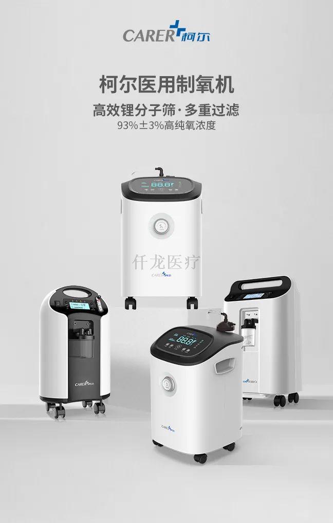 氧气瓶和制氧机,该怎么选?